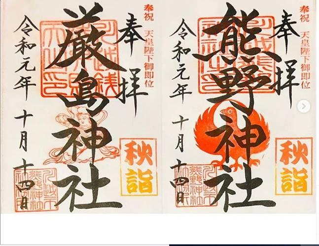熊野神社御朱印