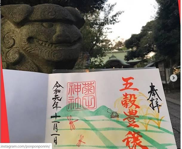 菊田神社御朱印